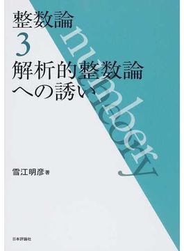 整数論 3 解析的整数論への誘い