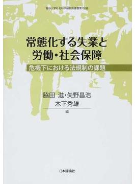 常態化する失業と労働・社会保障 危機下における法規制の課題