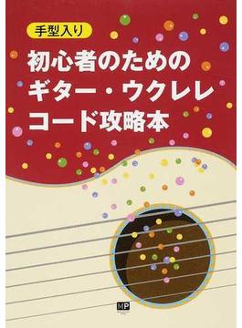 初心者のためのギター・ウクレレコード攻略本 手型入り