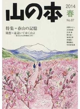 山の本 No.87(2014春) 特集=春山の記憶 随想=遠退いてゆく山よ