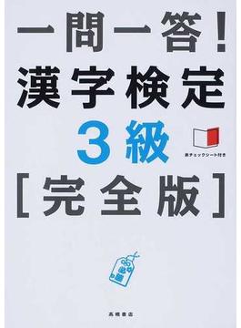 一問一答!漢字検定3級〈完全版〉