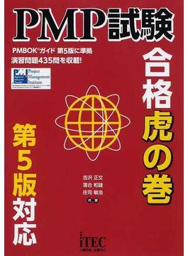 PMP試験合格虎の巻 第5版対応版