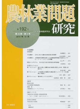 農林業問題研究 第192号(2013年12月)