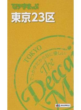 でっか字まっぷ東京23区 4版