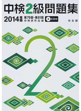 中検2級問題集 第79回〜第81回 2014年版