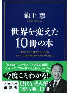 世界を変えた10冊の本(文春文庫)