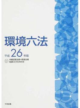 環境六法 平成26年版 2巻セット