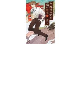 京都ゆうても端のほう(PRINCESS C) 5巻セット(プリンセス・コミックス)