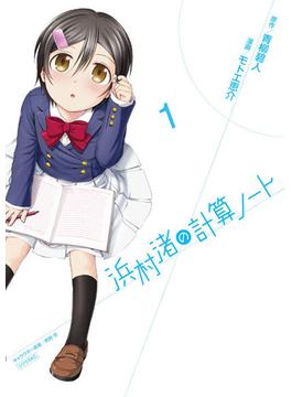 浜村渚の計算ノート(シリウスKC) 9巻セット(シリウスKC)