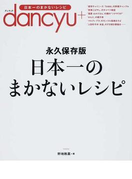 日本一のまかないレシピ dancyu 永久保存版
