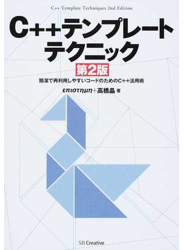 C++テンプレートテクニック 簡潔で再利用しやすいコードのためのC++活用術 第2版