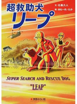 超救助犬リープ