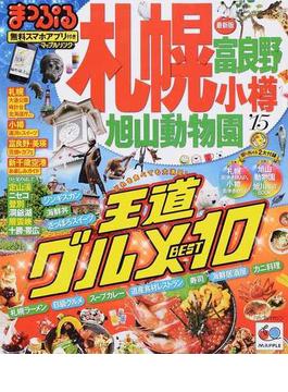 札幌 富良野・小樽・旭山動物園 '15(マップルマガジン)