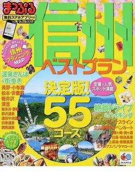 信州ベストプラン 2014(マップルマガジン)