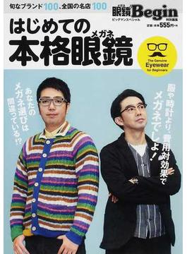はじめての本格眼鏡 旬なブランド100、全国の名店100(ビッグマン・スペシャル)