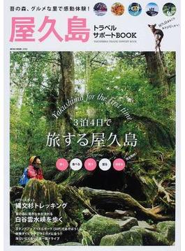 屋久島トラベルサポートBOOK 3泊4日で旅する屋久島(NEKO MOOK)