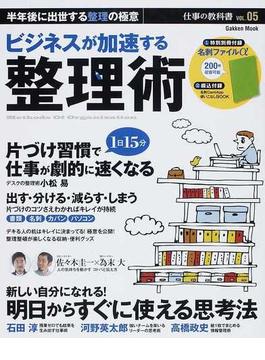 仕事の教科書 VOL.05 ビジネスが加速する整理術(学研MOOK)