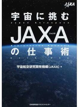 宇宙に挑むJAXAの仕事術
