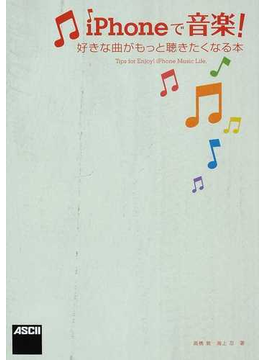 iPhoneで音楽! 好きな曲がもっと聴きたくなる本