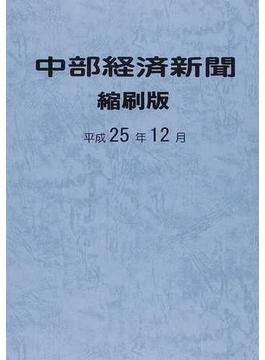 中部経済新聞縮刷版 平成25年12月