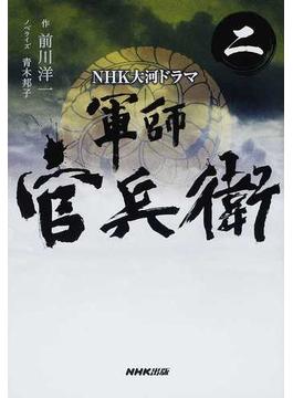 軍師官兵衛 NHK大河ドラマ 2