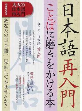 大人の日本語再入門 日本語再入門 ことばに磨きをかける本 あなたの日本語、見直してみませんか?(ぴあMOOK)