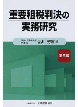 重要租税判決の実務研究 第3版