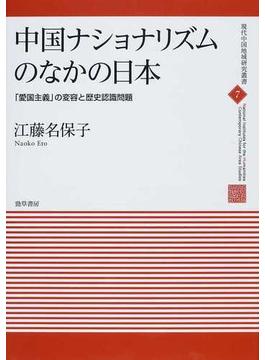 中国ナショナリズムのなかの日本 「愛国主義」の変容と歴史認識問題