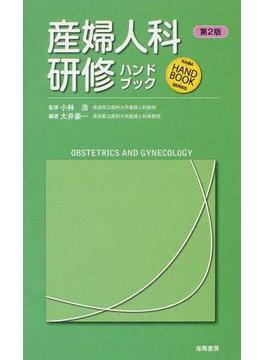 産婦人科研修ハンドブック 第2版