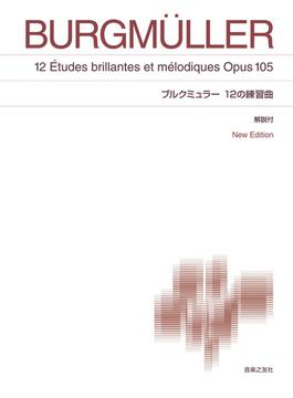 ブルクミュラー12の練習曲 中級2−上級1 New Edition
