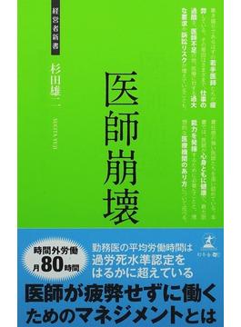 医師崩壊 日本の医療を救う