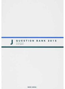 QUESTION BANK医師国家試験問題解説 2015vol.3J 神経・精神・運動器疾患