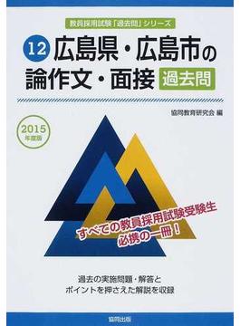 広島県・広島市の論作文・面接過去問 2015年度版