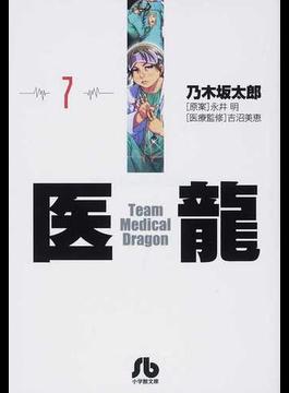 医龍 7(小学館文庫)