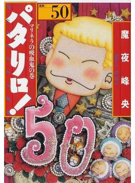 パタリロ! 選集 50 マリネラの吸血鬼の巻(白泉社文庫)