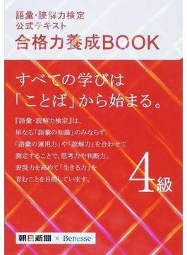 語彙・読解力検定公式テキスト合格力養成BOOK4級