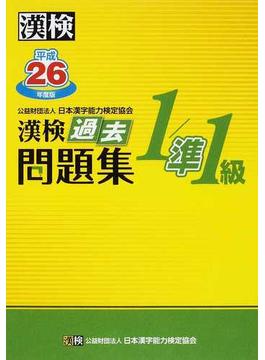 漢検過去問題集1/準1級 平成26年度版