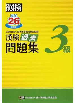 漢検過去問題集3級 平成26年度版