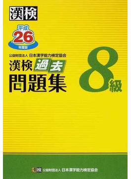 漢検過去問題集8級 平成26年度版