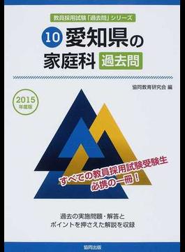 愛知県の家庭科過去問 2015年度版