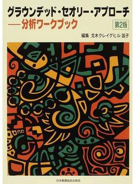 グラウンデッド・セオリー・アプローチ−分析ワークブック 第2版