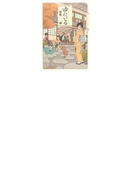 ゆにいる(BAMBOO COMICS) 3巻セット