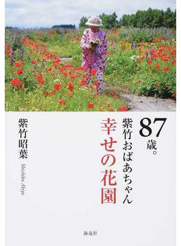 87歳。紫竹おばあちゃん幸せの花園
