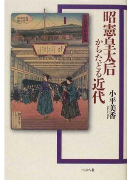 昭憲皇太后からたどる近代