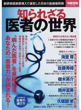 知られざる医者の世界 新研修医制度導入で激変した日本の医療最前線(別冊宝島)