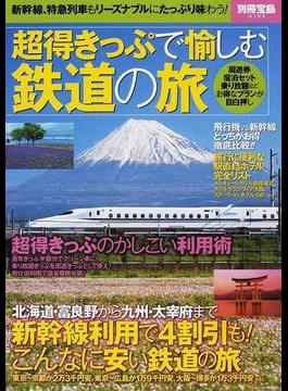 超得きっぷで愉しむ鉄道の旅(別冊宝島)