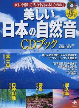 美しい日本の自然音CDブック(マキノ出版ムック)