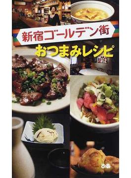 新宿ゴールデン街おつまみレシピ