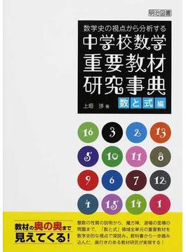数学史の視点から分析する中学校数学重要教材研究事典 数と式編