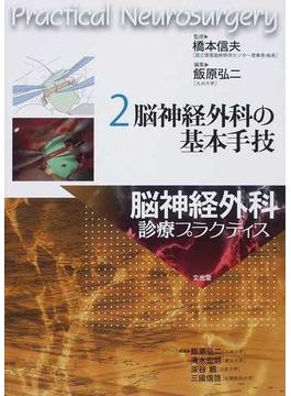 脳神経外科診療プラクティス 2 脳神経外科の基本手技